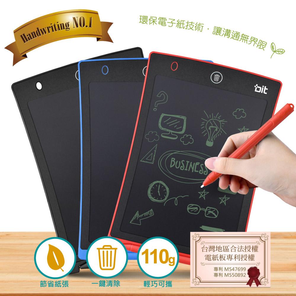 【bit】 8.5吋液晶電子紙手寫板 三種顏色