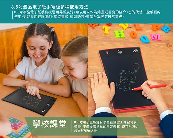 bit8.5吋電子畫板在課堂上練習寫字