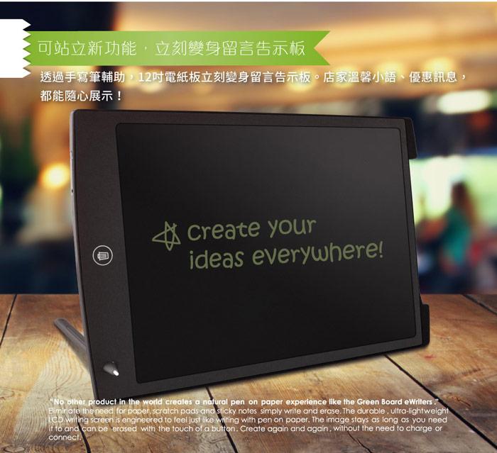 12吋液晶電子紙手寫板站立新功能