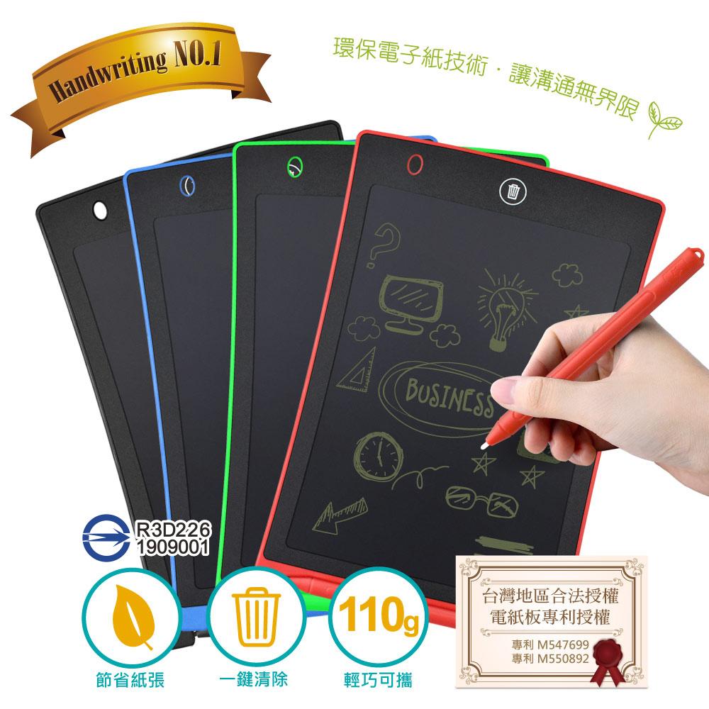 8.5吋液晶手寫板 電子紙技術